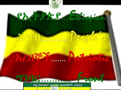 EPPF Anthem & Martyrs ኢሕአግ የአርበኞች መዝሙርና ሰማዕታት