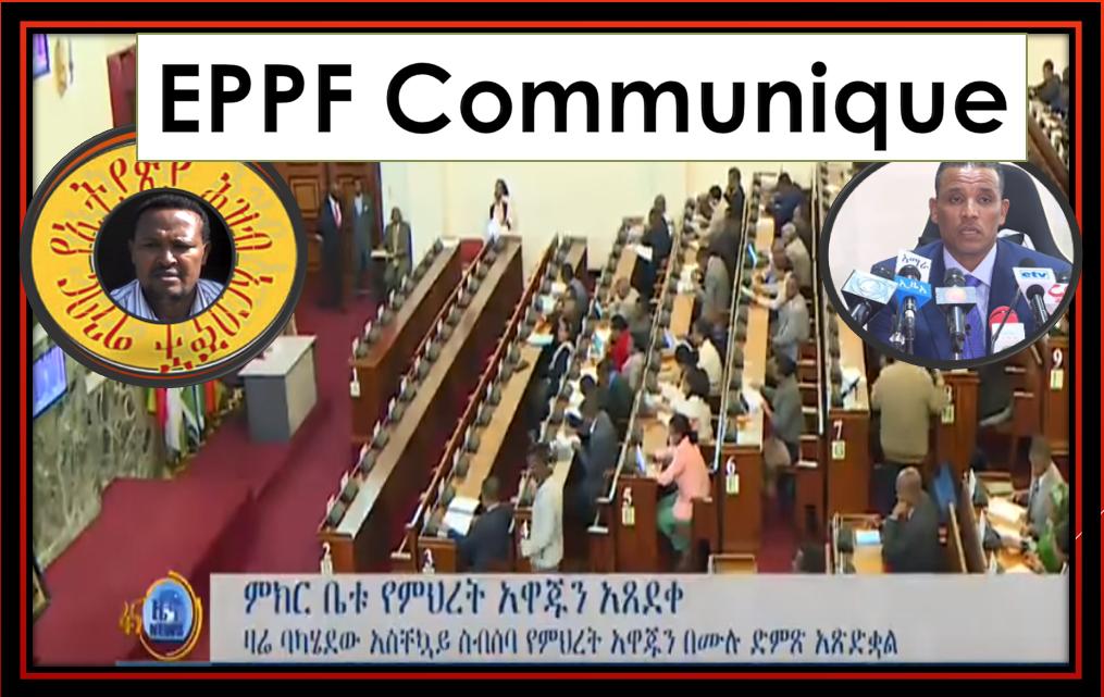 EPPF communique 2008.03 Rejecting the Amnesty General declared TPLF regime in Ethiopia አርበኛው የወያኔን በአ11ኛው ሰዓት ላይ ያወጀውን የይስሙላ ምህረት ሙሉ በሙሉ አይቀበልም