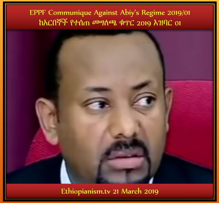 Ethiopia #EPPF Communique Against Abiy's Regime in Ethiopia ከአርበኞች የተሰጠ መግለጫ 2019/01