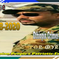 Crimes of Abiy Ahmed ያብይ ወንጀሎች