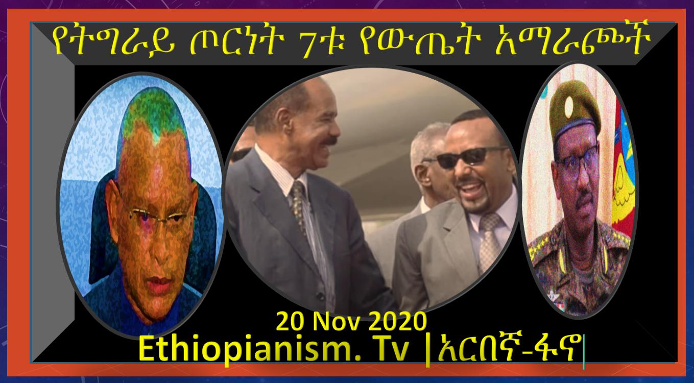 Ethiopian Tigray Civil War 7 possible Outcome Choices?የትግራይ ጦርነት 7ቱ የተወሰኑ የውጤት አማራጮች?